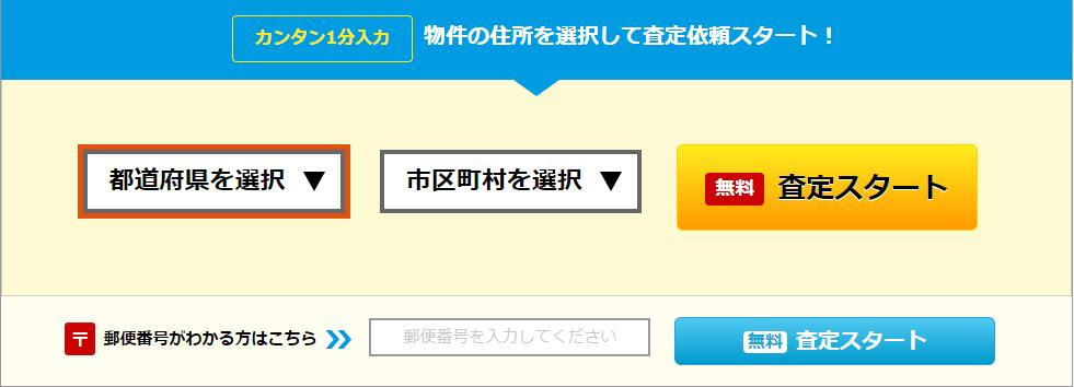 HOME4Uサイトの無料査定